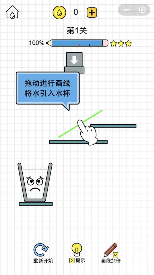 水杯大师游戏安卓版图片1