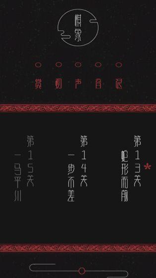 棋象游戏安卓版图片1