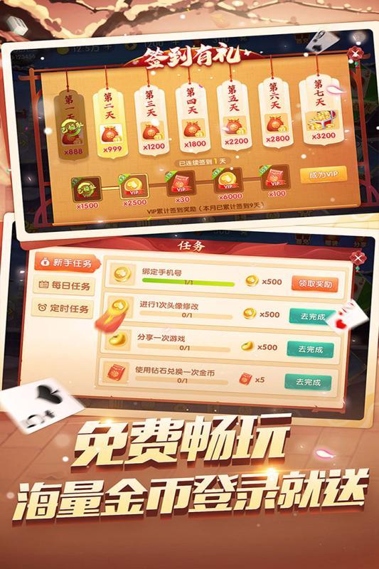 快乐德克萨斯扑克游戏手机版图片1