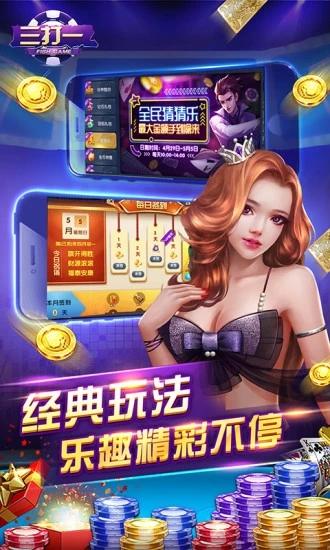 711棋乐游app官方手机版图片1