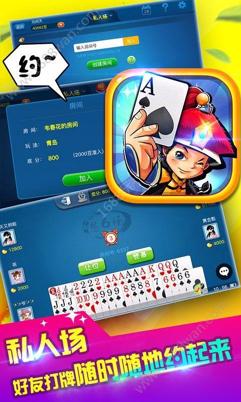 皮皮虾十人牌九游戏安卓版图片1