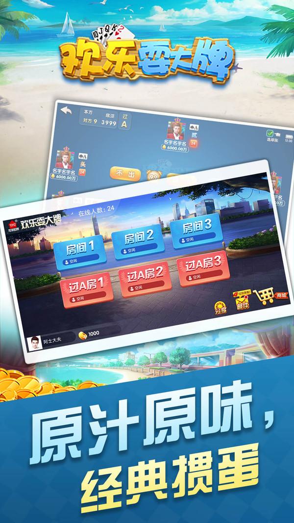欢乐耍大牌游戏安卓版下载图片1