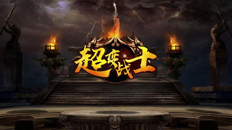 超变战士骷髅洞游戏免费版图片1