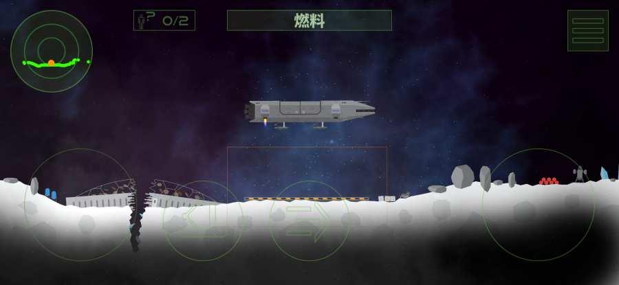 月球救援行动汉化中文版(Lunar Rescue Mission)图片1