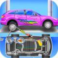超级洗车和修理