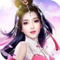 仙界幻世录 v1.0.4