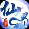 仙界幻世录仙道 v1.0