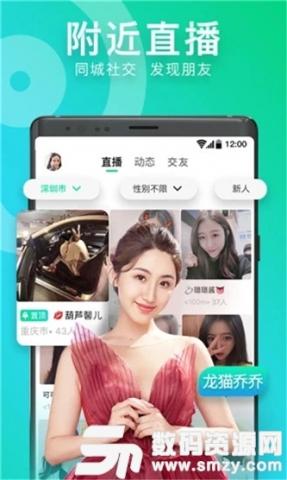 蝶恋花直播app