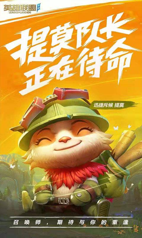 腾讯英雄联盟狂野大裂谷手游官方正式版图片2