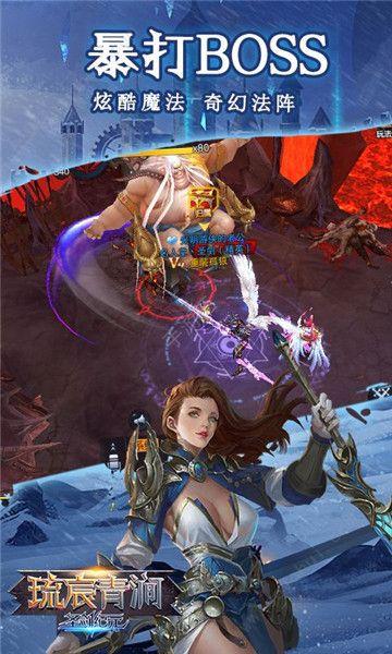 圣剑纪元琉宸青涧官方游戏唯一正版图片1
