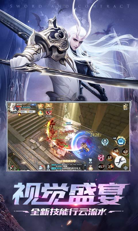神龙战歌官方最新版图片1