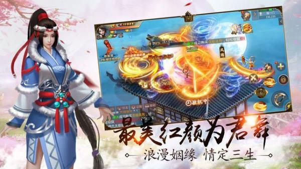 青山剑宗录官网版图片1
