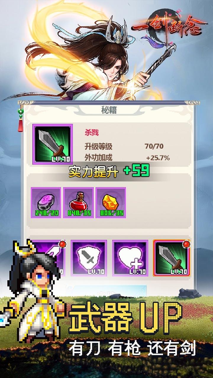 一剑断念手游官方唯一正版下载图片2