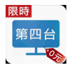 台湾第四台破解版app