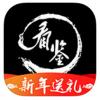 看鉴历史官方app