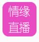 情缘直播app