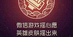 王者荣耀微信摇心愿奖励怎么领   微信摇心愿内测奖励领取方式