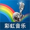 彩虹音乐tv版安卓版