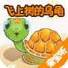 飞上树的乌龟小故事大全手机版