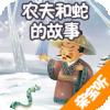 农夫和蛇儿童故事大全手机版