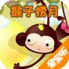 猴子捞月儿童故事大全手机版