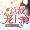 萌妻太甜总裁宠上瘾txt免费在线阅读pdf