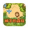 狮子的森林儿童童话故事