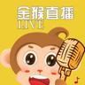 金猴live直播赚钱 0.0.1 安卓版