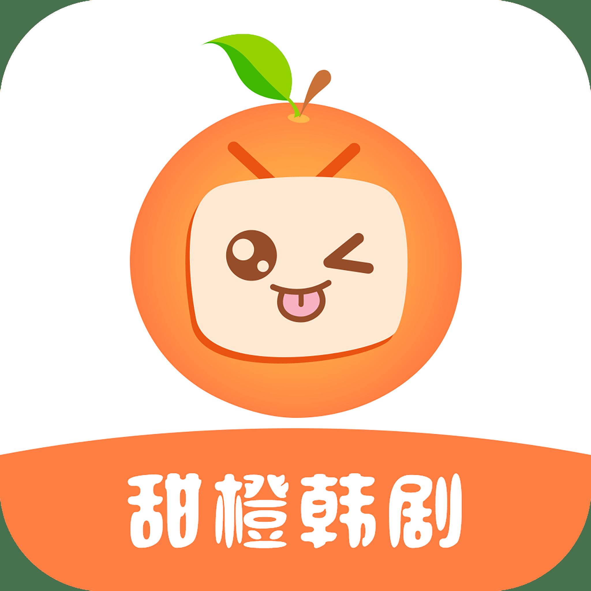 甜橙韩剧 1.1.1 安卓版