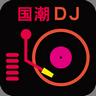 国潮DJ 2.4.3 最新版