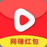 网赚红包短视频 1.0.0 最新版