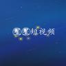 星星短视频软件 1.0.0 安卓版