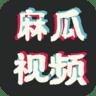 麻瓜短视频 1.1.1 安卓版