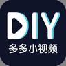 多多小视频DIY 1.0.0 安卓版