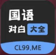 国语对白大全app