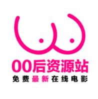 00后资源站app破解版
