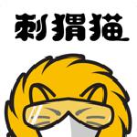 刺猬猫阅读电子版