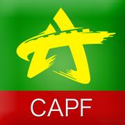 中国武警电子版