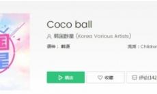 抖音cocoball是什么歌_ocoball歌词音译