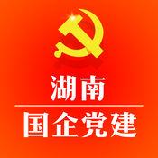 湖南国企党建iOS版