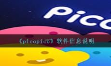 picopico是什么软件-软件信息说明