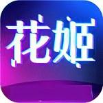 花姬直播app下载新版本免费版
