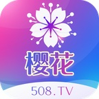 樱花直播app508下载官方版