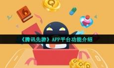 腾讯先游app在哪下载-APP平台功能介绍