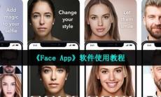 faceapp怎么用-软件使用教程