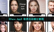 faceapp怎么取消订阅-取消自动续订教程