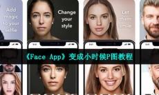 faceapp怎么变成小时候-变成小时候P图教程