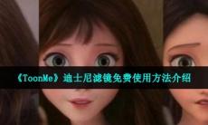 toonme怎么免费使用-迪士尼滤镜免费使用方法介绍