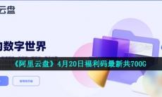 阿里云盘4月20日福利码是什么-4月20日福利码最新共700G