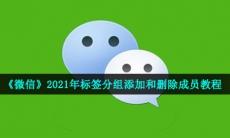 微信分组怎么添加或者删除成员-2021年标签分组添加和删除成员教程
